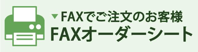 浦崎ファックス注文シート